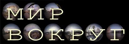 Мир вокруг - сферические панорамы
